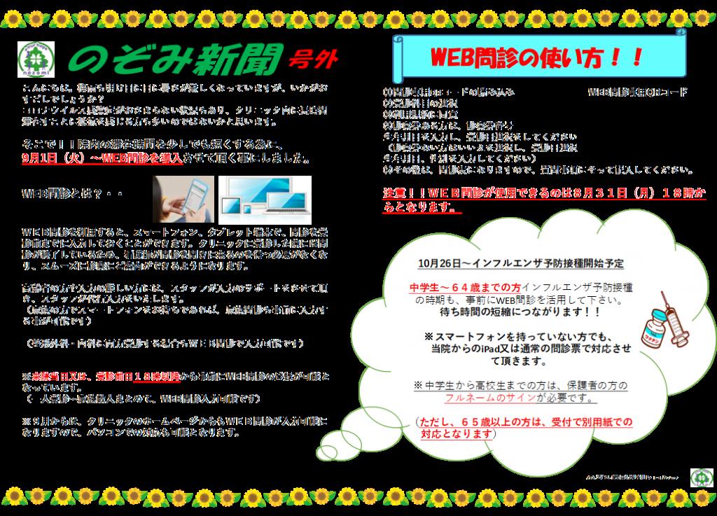 整形外科 WEB問診 インフルエンザ