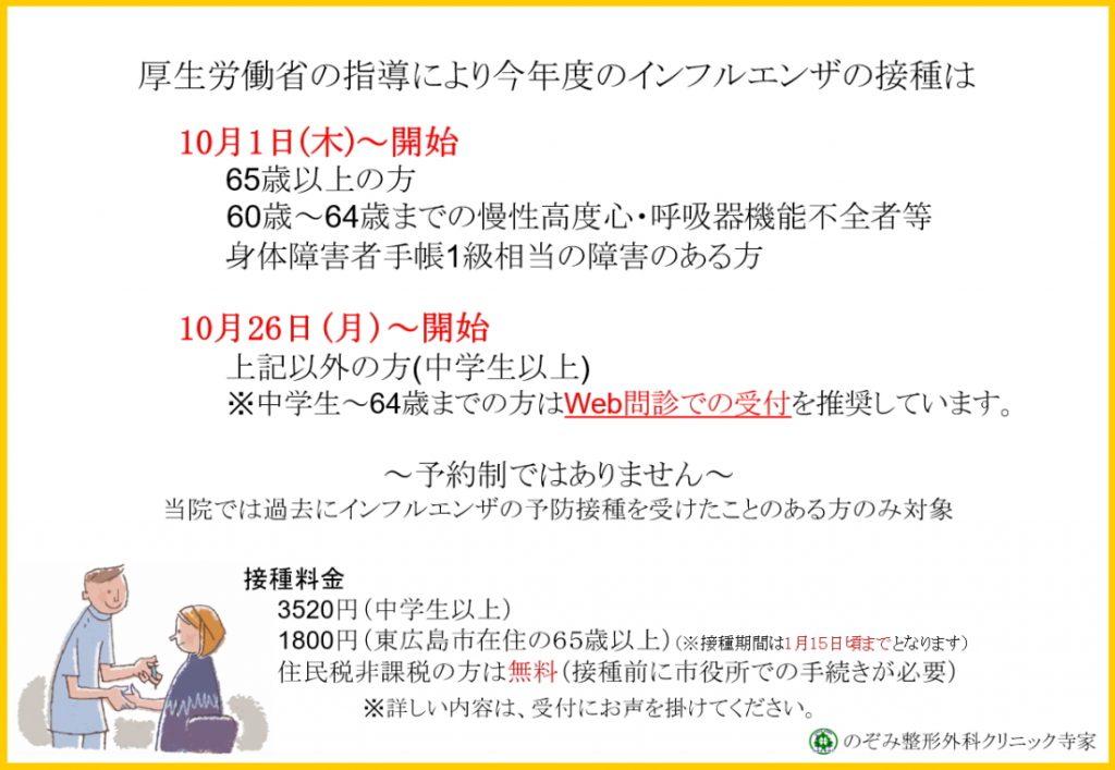 東広島市西条町寺家インフルエンザ予防接種開始案内