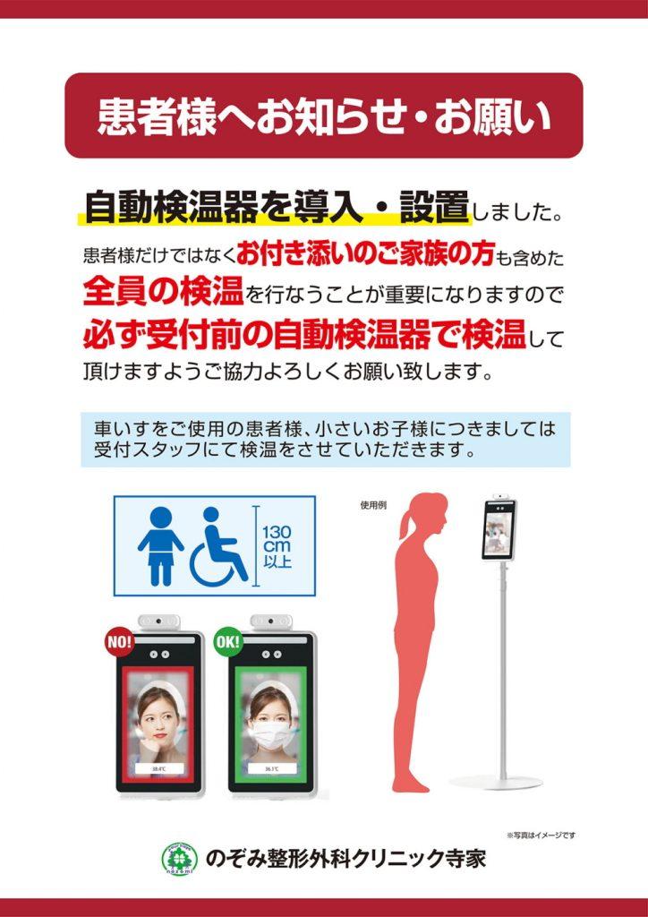 東広島市西条町寺家自動検温器導入