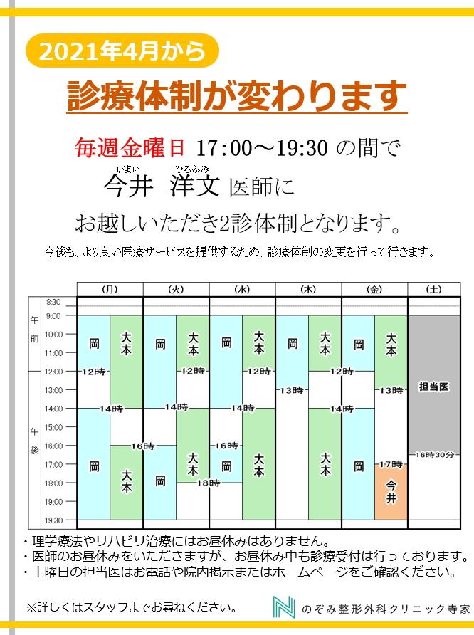 東広島市西条町寺家2021年4月診療時間