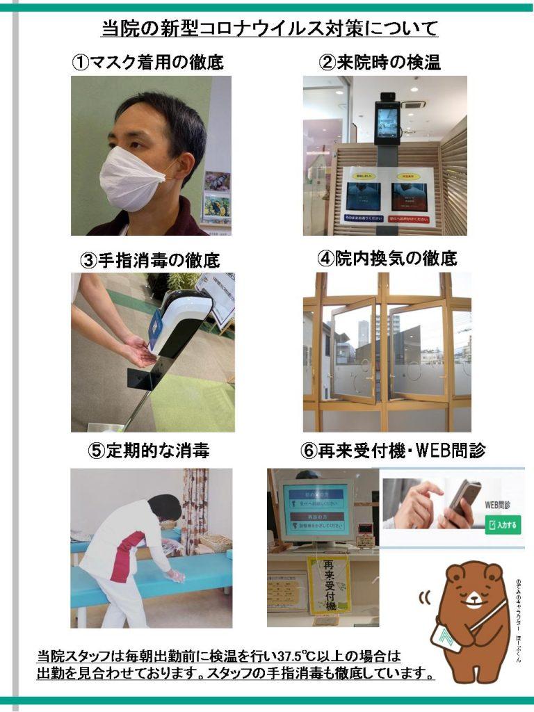 当院の新型コロナウイルス対策について 整形外科