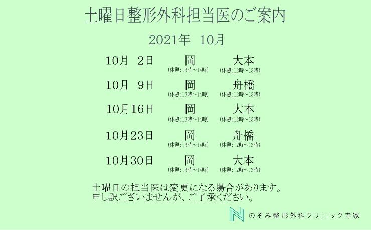 東広島市西条町寺家10月土曜日診療案内