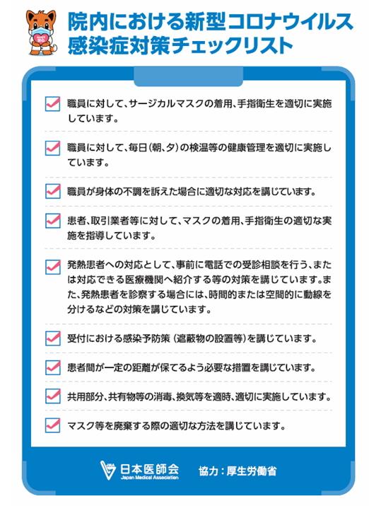 感染症チェックリスト