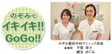 東広島・西条整形外科・骨粗鬆症
