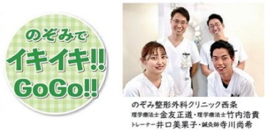 東広島・西条・整形外科腰痛体操