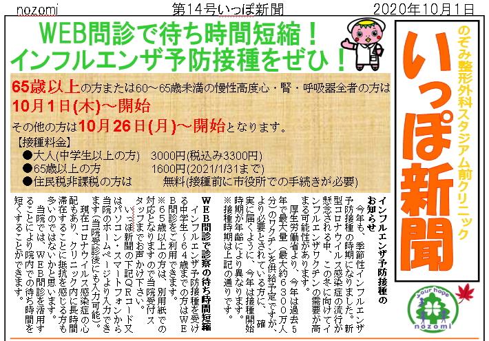 第14号いっぽ新聞1ページ目