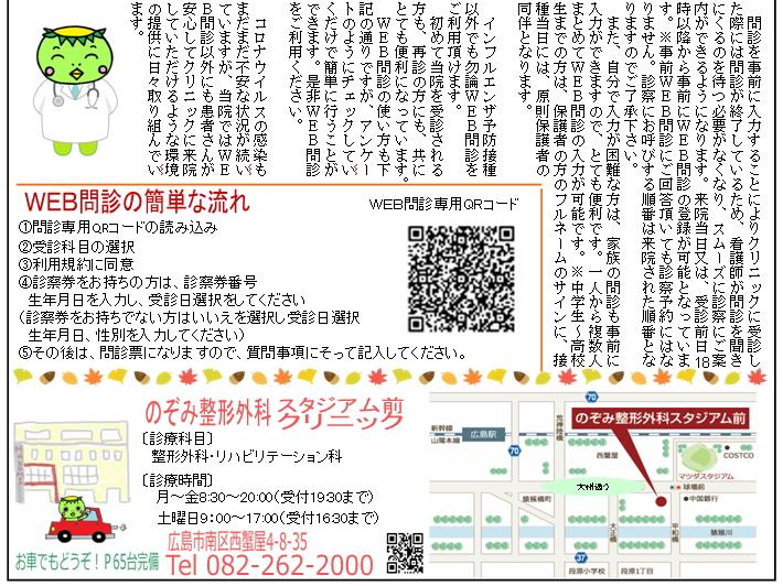 第14号いっぽ新聞2ページ目